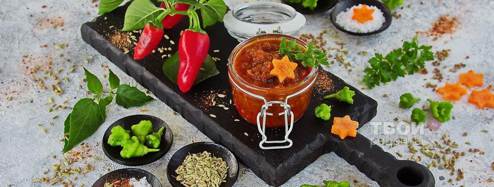 Аджика из моркови - Рецепт