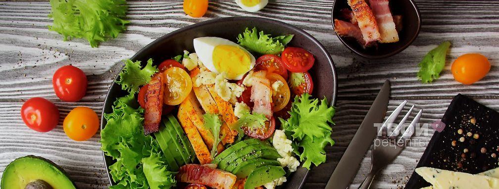Американский салат - Рецепт