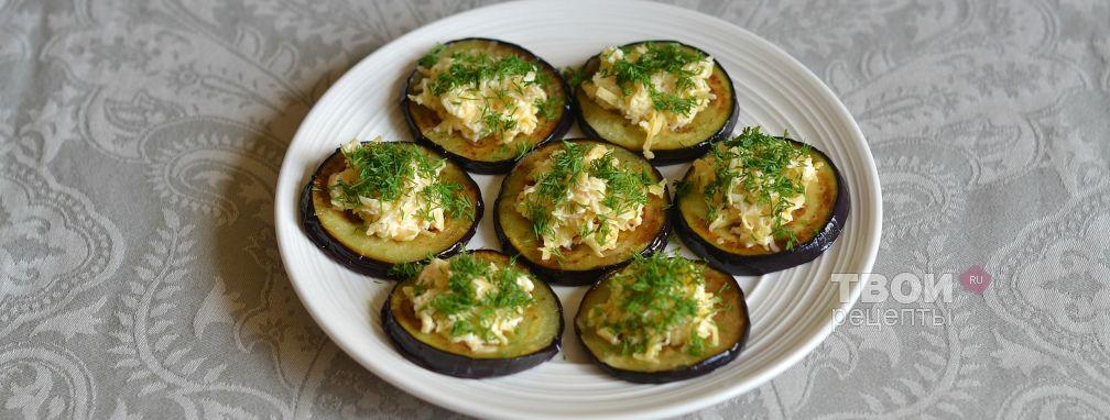 Баклажаны с сыром и чесноком - Рецепт
