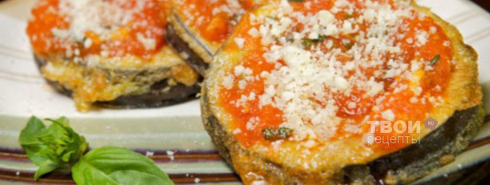 Баклажаны с сыром в томатном соусе - Рецепт