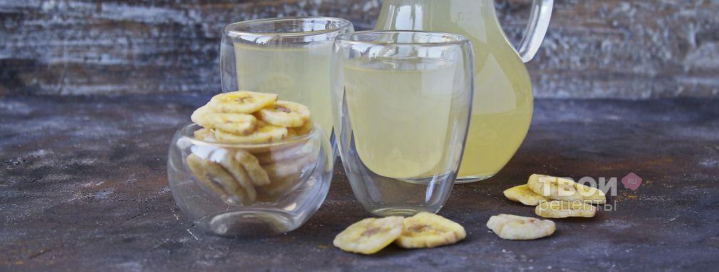 Банановый квас - Рецепт