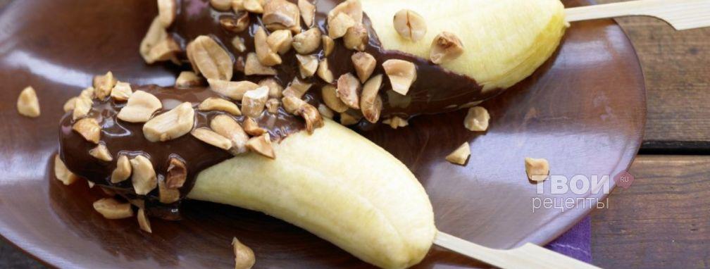 Бананы в шоколаде - Рецепт