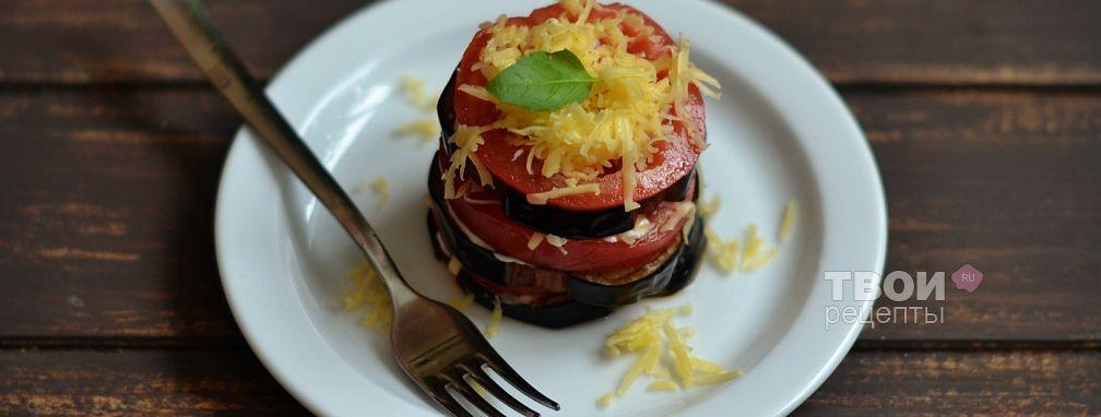 Башенка из баклажан и помидоров - Рецепт