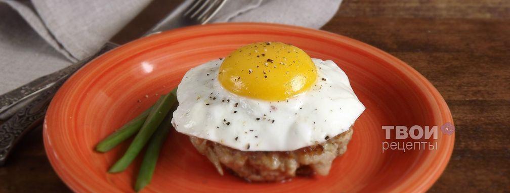 Бифштекс с яйцом - Рецепт