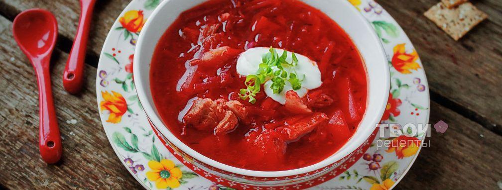 Борщ красный - Рецепт