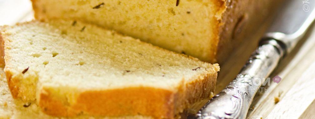 Британский кекс с тмином  - Рецепт
