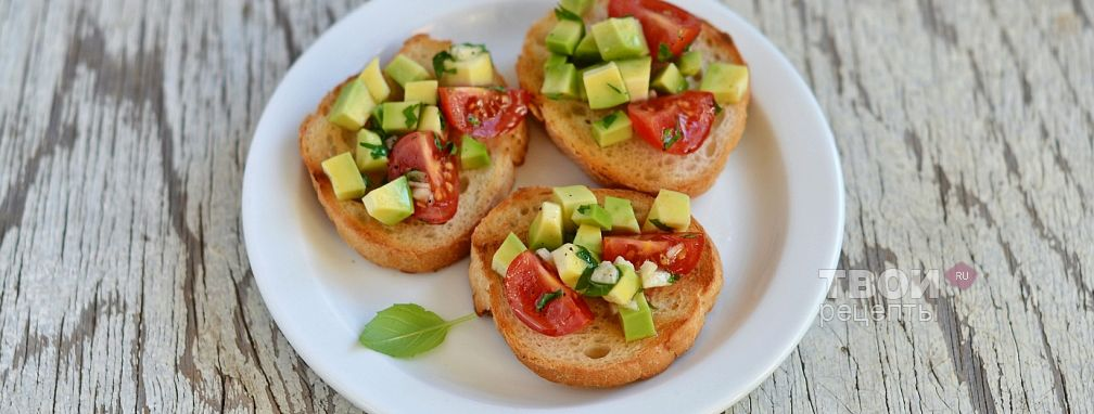 Брускетта с авокадо и помидорами черри - Рецепт