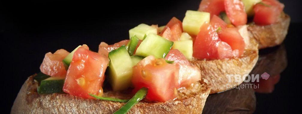Брускетта со свежими овощами - Рецепт