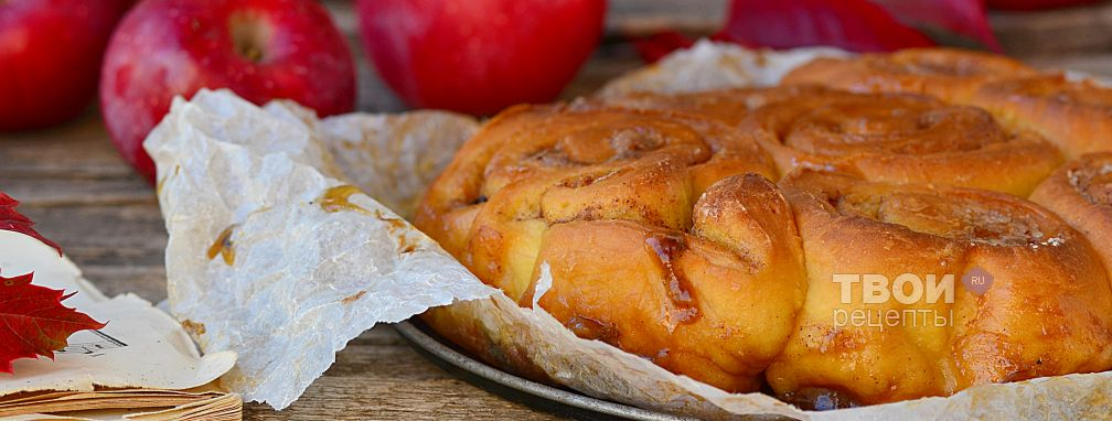 Булочки с яблоками - Рецепт