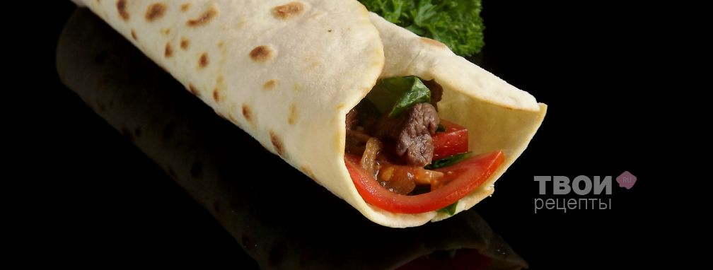Буррито с говядиной - Рецепт