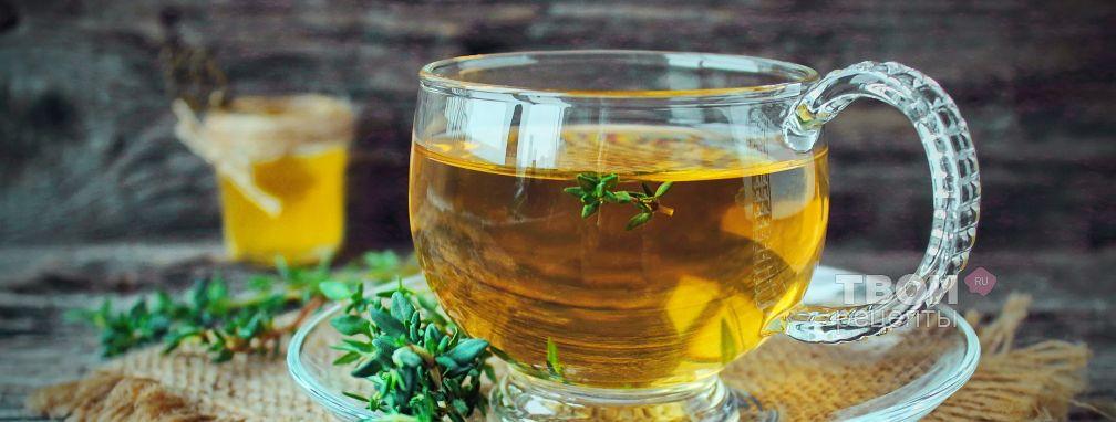 Чай с чабрецом - Рецепт