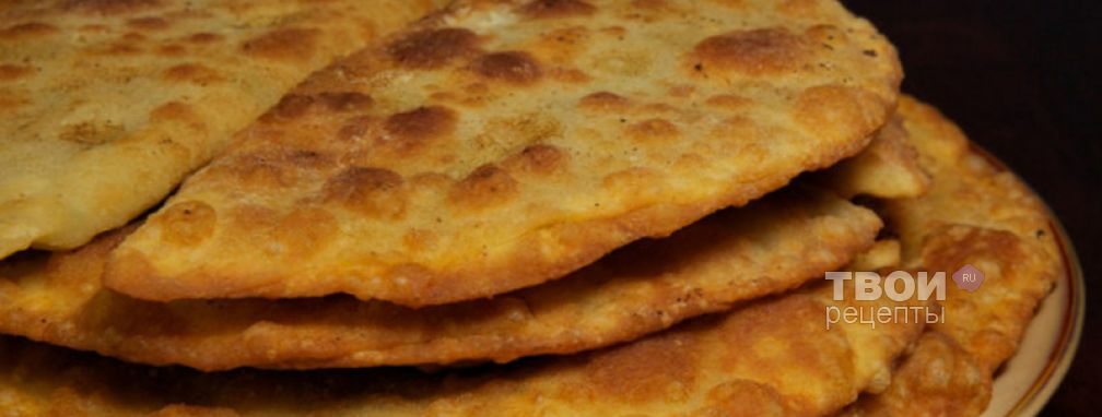 Чебуреки - Рецепт