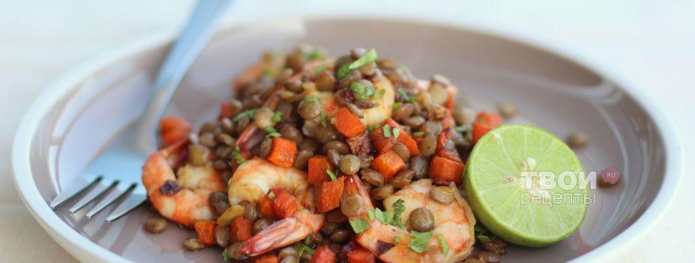 Чечевица с креветками - Рецепт