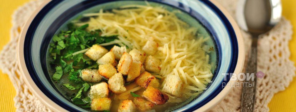 Чешский чесночный суп - Рецепт