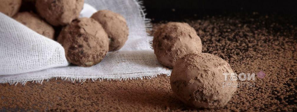 Домашние конфеты из сухофруктов - Рецепт