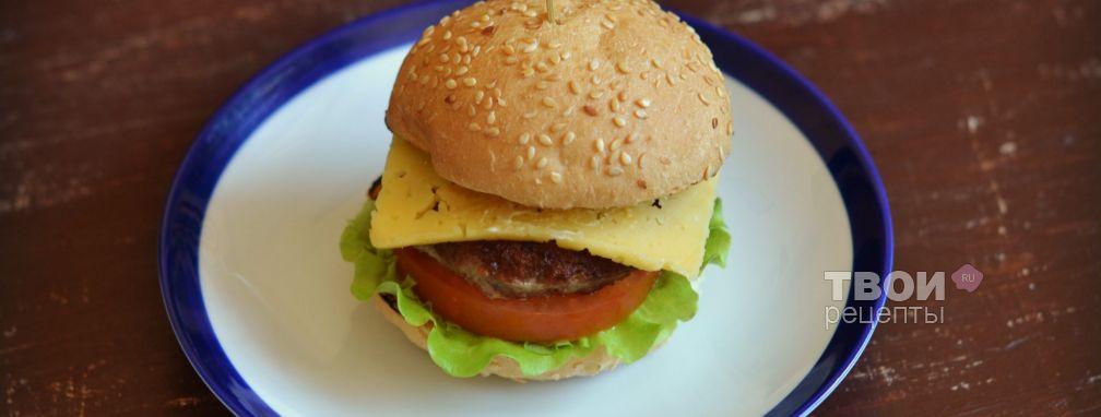 Домашний гамбургер - Рецепт