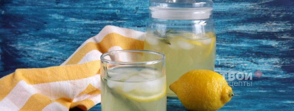 Домашний лимонад с розмарином - Рецепт