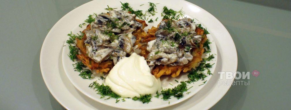 Драники с грибами - Рецепт