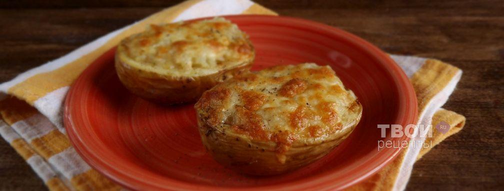 Дважды запеченный картофель - Рецепт