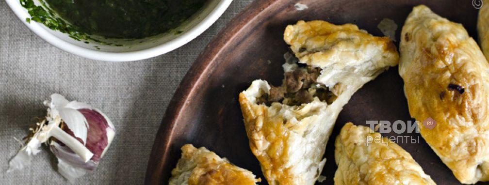 Эмпанадас с говядиной и соусом чимичурри - Рецепт
