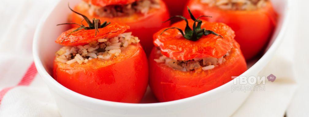 Фаршированные помидоры в духовке - Рецепт