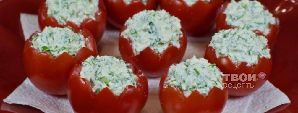 Фаршированные помидоры - Рецепт