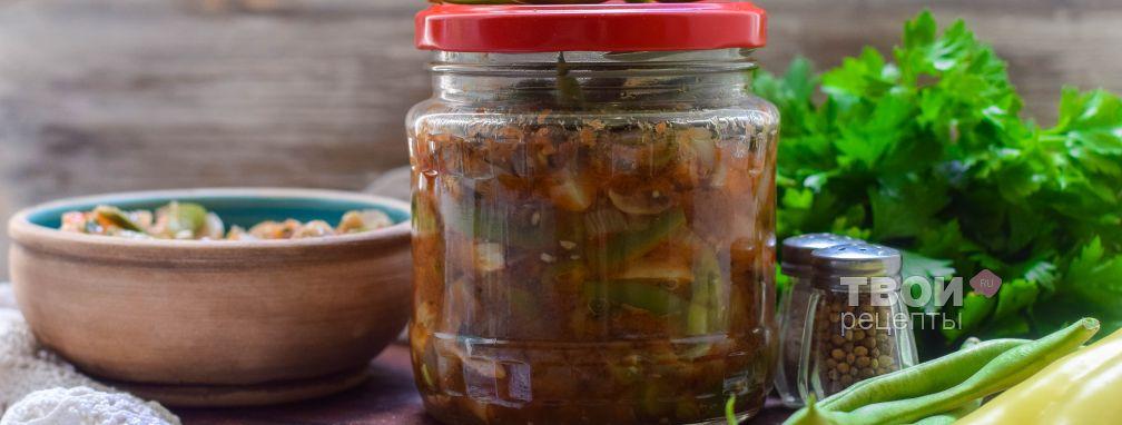 Фасоль с грибами на зиму - Рецепт
