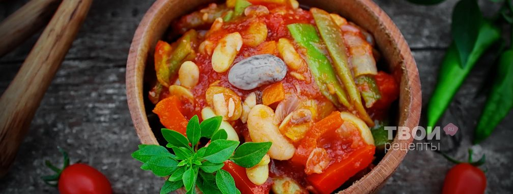 Фасоль в томате на зиму - Рецепт