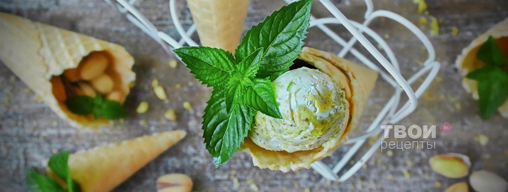 Фисташковое мороженое - Рецепт