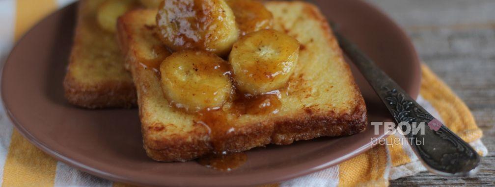 Французские тосты с бананом - Рецепт