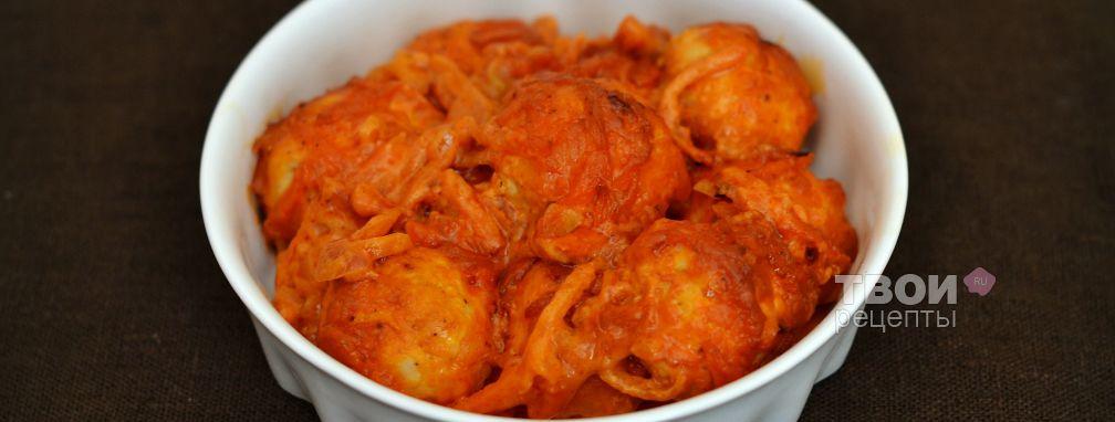 Фрикадельки в томатном соусе - Рецепт