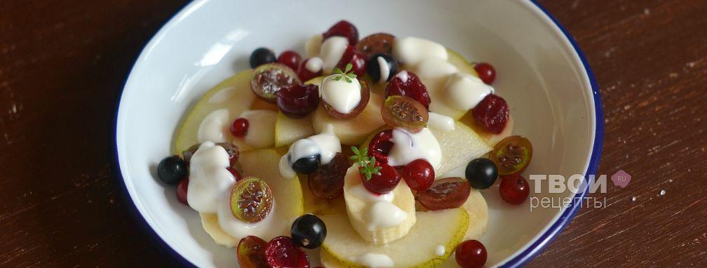 Салат из фруктов - Рецепт