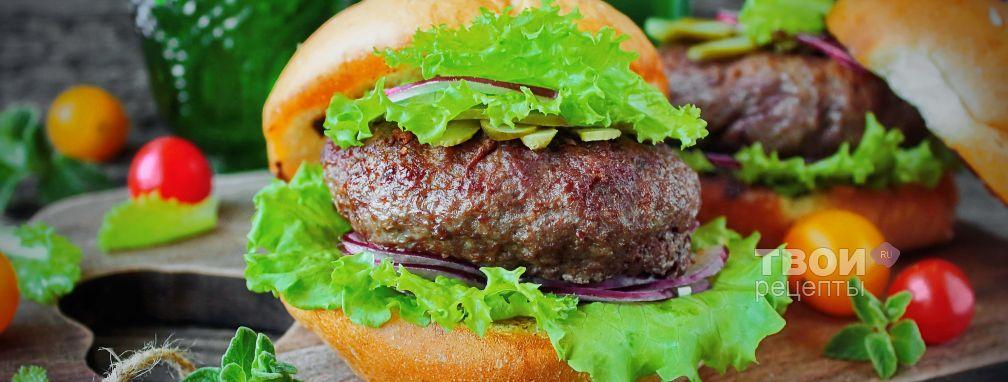 Гамбургер - Рецепт