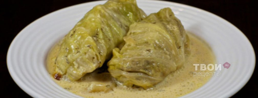 Голубцы в сметанном соусе - Рецепт