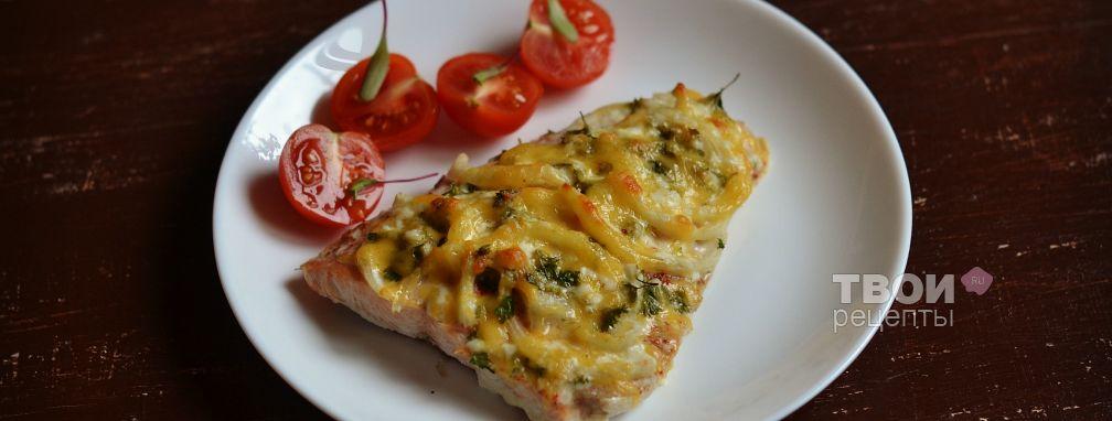 Горбуша, запеченная с сыром - Рецепт