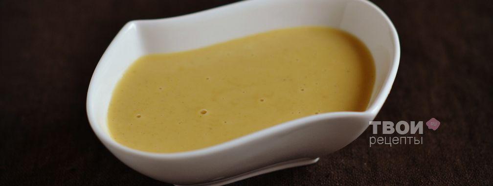 Горчичный соус - Рецепт