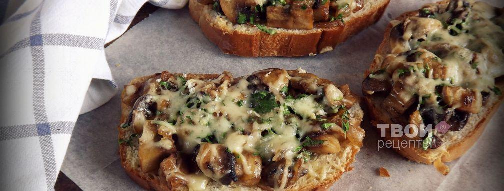 Горячие бутерброды  с грибами - Рецепт