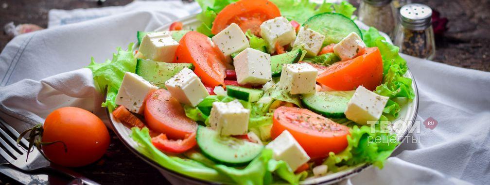 Греческий салат с фетаксой - Рецепт