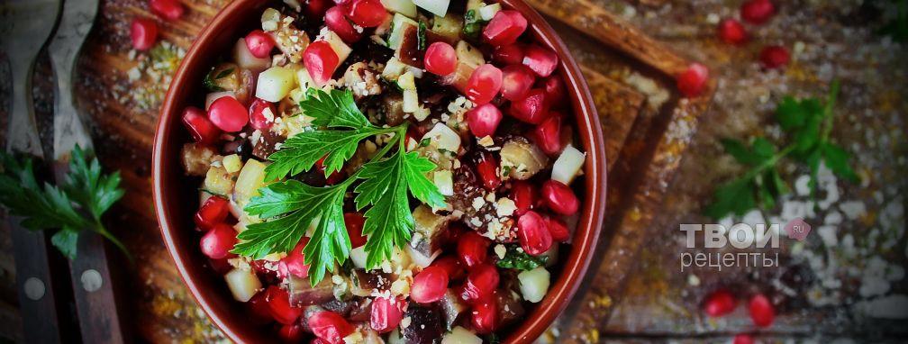 Грузинский салат - Рецепт
