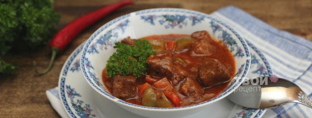 Гуляш из говядины - Рецепт