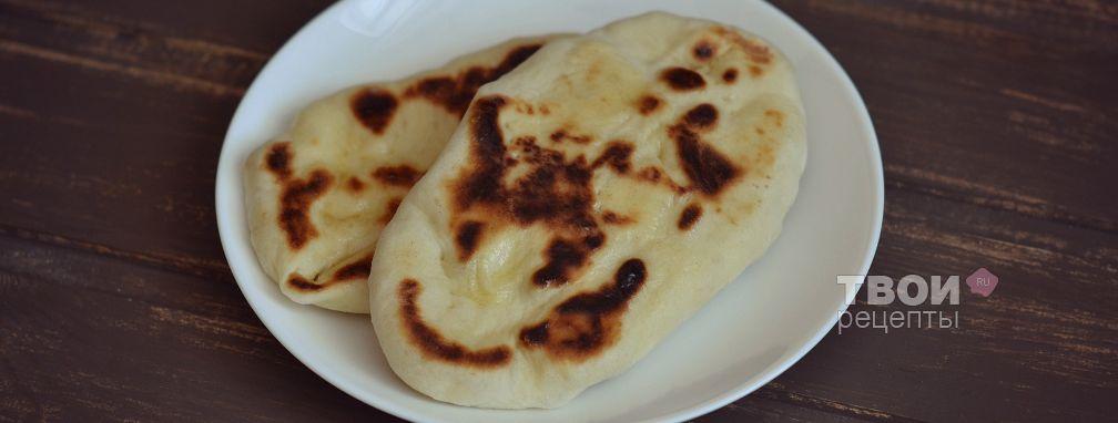 Индийские лепешки наан - Рецепт