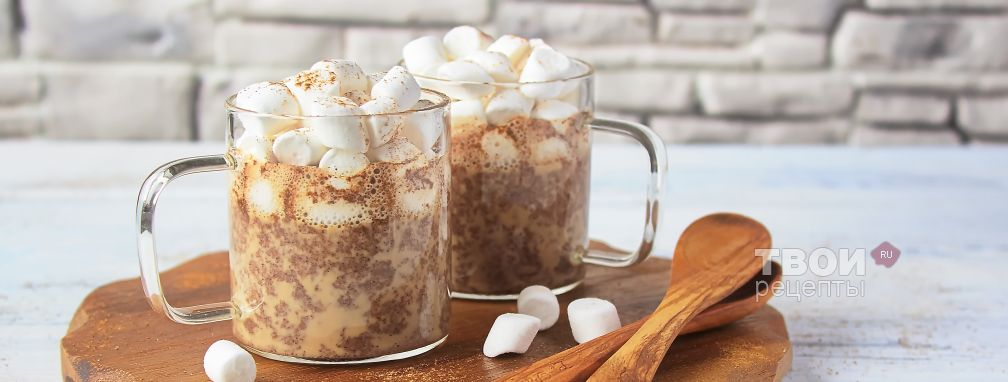 Какао с маршмеллоу - Рецепт