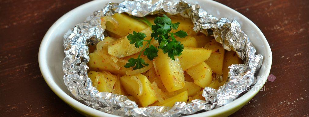 Картофель в фольге - Рецепт