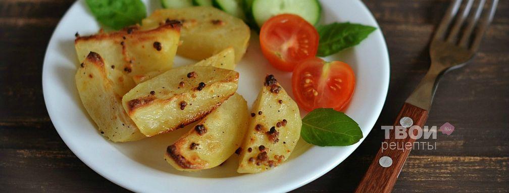 Картофель в горчичном маринаде - Рецепт