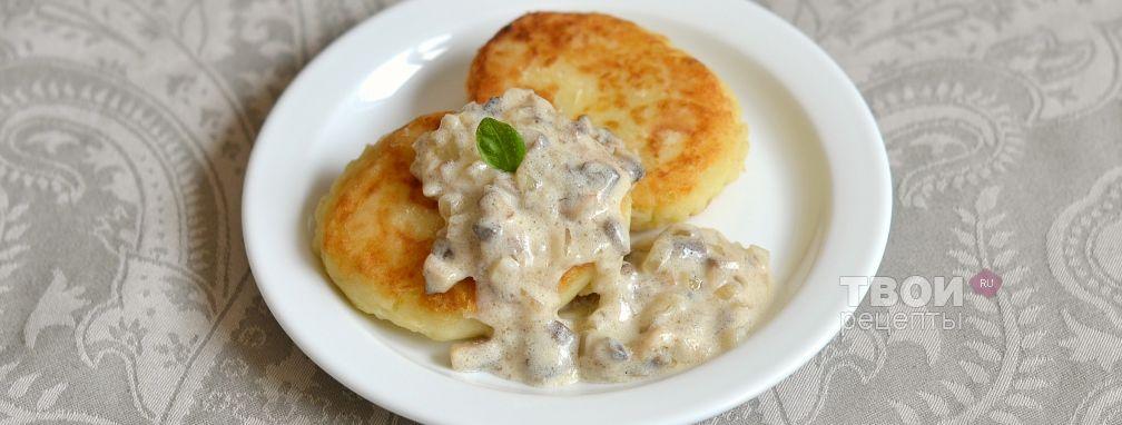Картофельные котлеты с грибным соусом - Рецепт