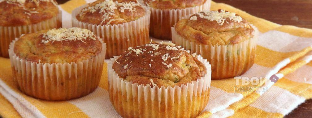 Кексы с кабачком и сыром - Рецепт