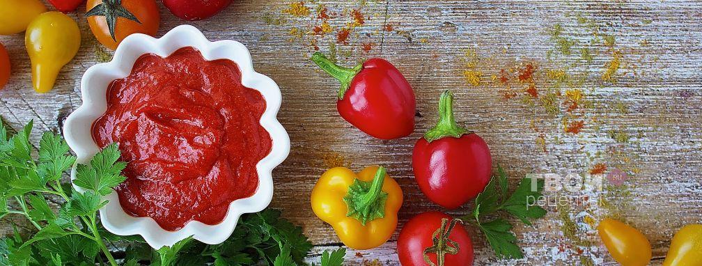 Кетчуп из томатной пасты - Рецепт