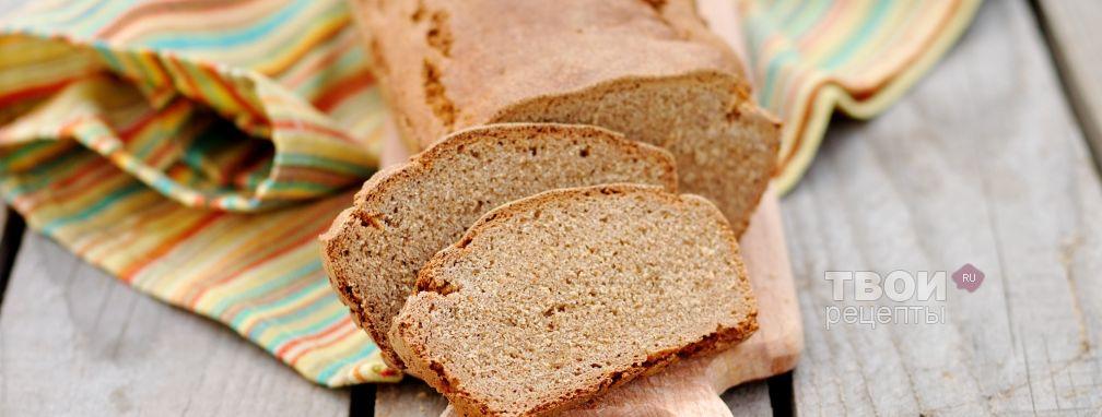 Хлеб без дрожжей - Рецепт