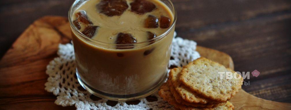 Холодный кофе - Рецепт