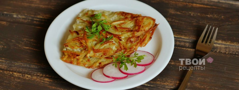 Хрустящий картофельный омлет - Рецепт